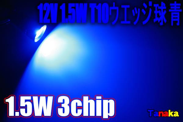 画像1: 1.5W3chip SMD T10ウエッジ球 青色