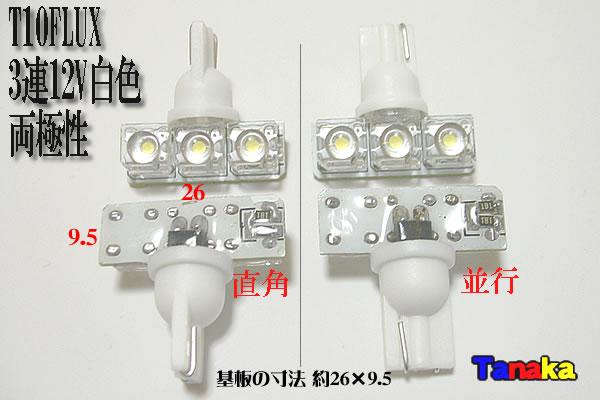 画像1: T10 FLUX×3連 12V白色 両極性