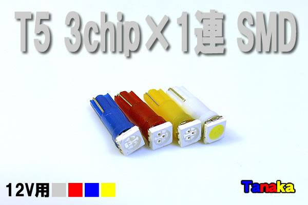 画像1: T5 SMD 3chip1連12V用 白 青 赤 黄色