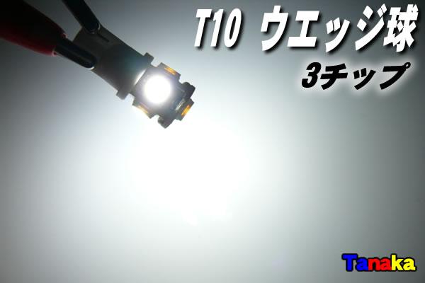 画像1: T10 ウエッジ球 SMD 3チップ×5連LED 白色