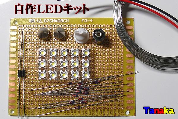 画像1: 【12V】FluxLed21連 自作ルームランプキット