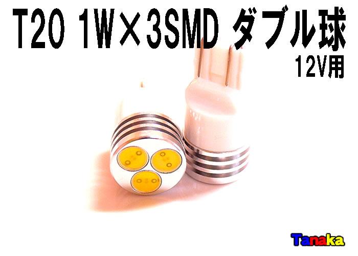画像1: SMD TOP3W T20 12V 白バックランプ