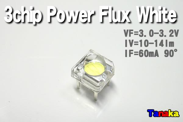 画像1: 白色 3chipPowerFluxLed