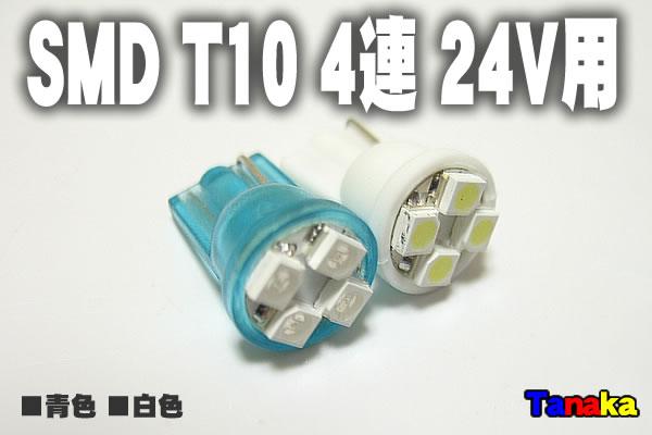 画像1: 【24V】T10 SMD1chip 4連  白 青色
