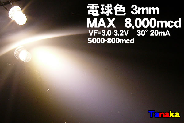 画像1: 高光度 3mm LED 電球色 MAX 8,000mcd