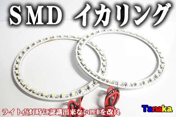 画像1: SMD イカリング(エンジェルアイ)2本1組 白