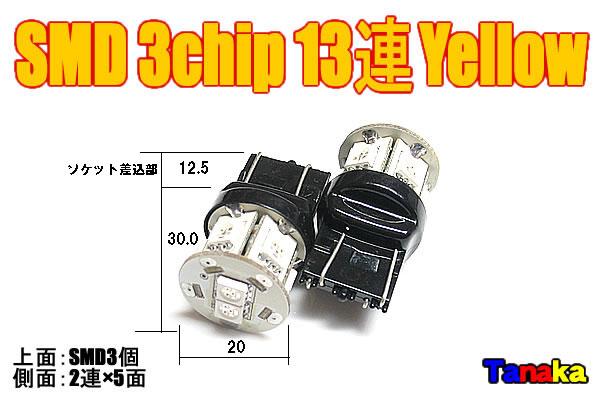 画像1: SMD 3chip×13連 黄色2個セットT20 ウインカーに!