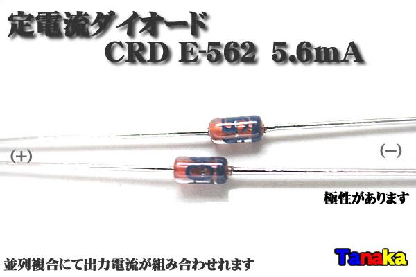 画像1: CRD 石塚電子 E-562 5.6mA