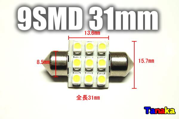 画像2: S8.1-31mm 1×9連ルーム球 12V白色