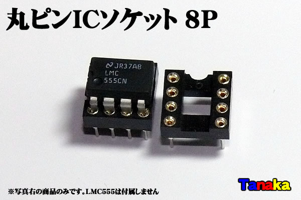 画像1: 丸ピンICソケット 8P