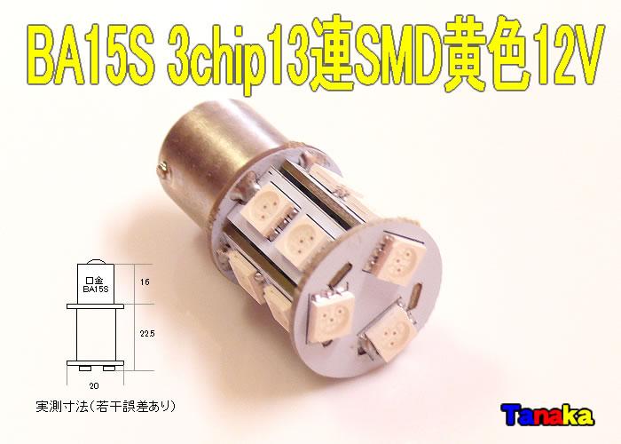 画像1: SMD 3chip×13連 黄色 BA15S 12V