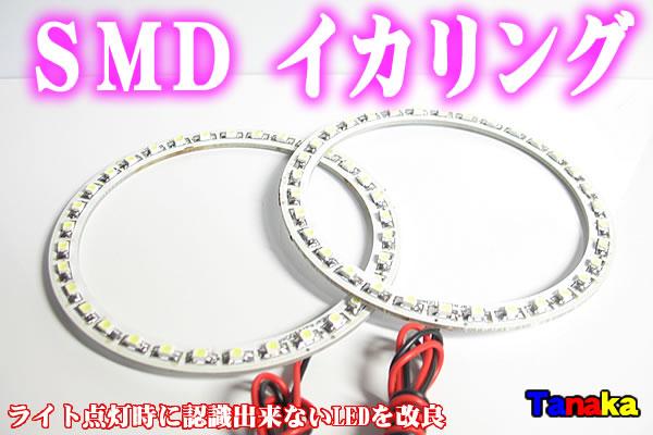 画像1: SMD イカリング(エンジェルアイ)2本1組 ピンク