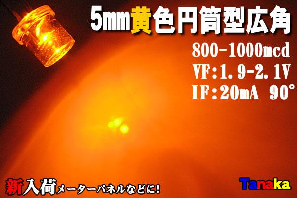 画像1: 広角LED 円筒型90°5mm 黄色