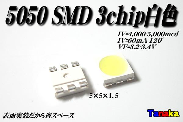 画像1: 5050 表面実装 白 3chip 5,000mcd
