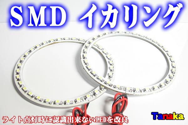 画像1: SMD イカリング(エンジェルアイ)2本1組 青