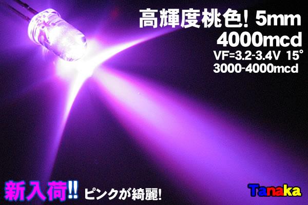 画像1: 高輝度5mm砲弾型 LED ピンク