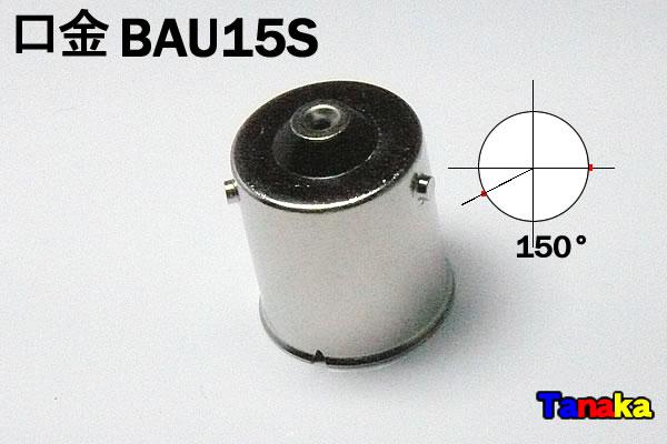 画像1: 口金 シングル球用 BAU15S