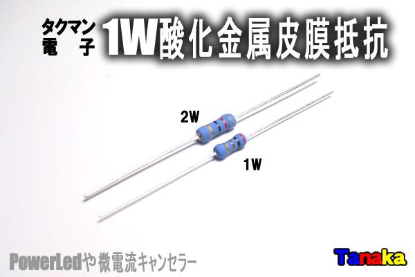 画像1: 小型1W酸化金属皮膜抵抗 タクマン電子