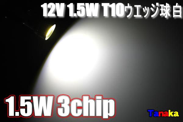 画像1: 1.5W3chip SMD T10ウエッジ球 白色