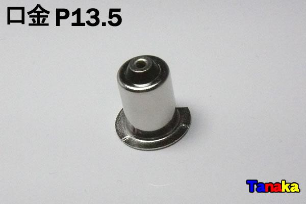画像1: 口金 球用 P13.5S