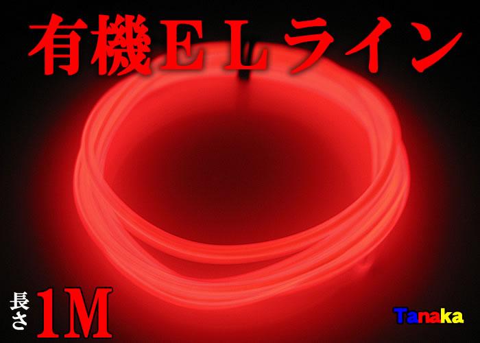 画像1: 有機ELライン 赤色 1M