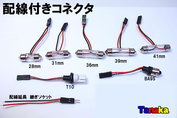 画像1: 配線付きコネクタ