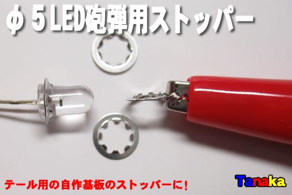 画像1: φ5砲弾用 LEDストッパー