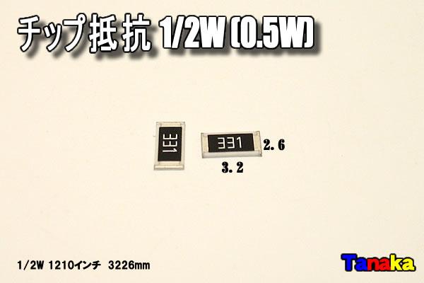 画像1: チップ抵抗 5個セット 1/2W