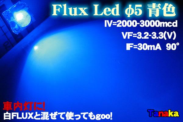 画像1: 青色 Fluxled 広角 2000-3000mcd