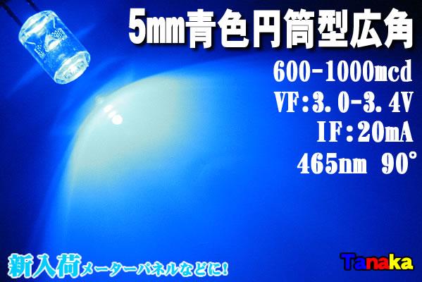 画像1: 【特価】広角LED 円筒型90°5mm 青色