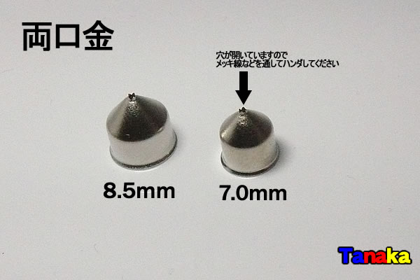 画像1: 両口金 ルーム球用 φ7mm φ8.5mm