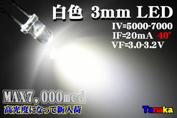 画像1: 高輝度3mm LED 白色 MAX 7,000mcd