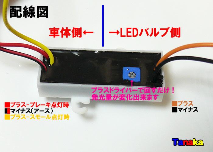 画像2: LEDシングルバルブをダブル球にする減光ユニット
