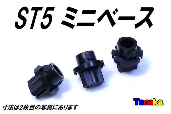 画像1: ST5ミニベース ツイストロック
