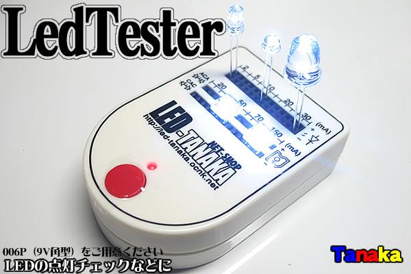 画像1: 【期間限定】LEDテスター 特価!