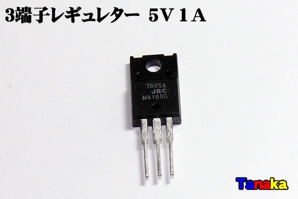 画像1: 3端子レギュレター 5V 1A