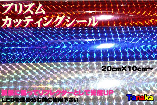 画像1: 基盤用カッティングシール 「シルバー・赤・青」