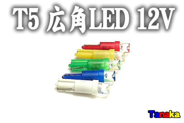 画像1: T5凹形LED 12V用