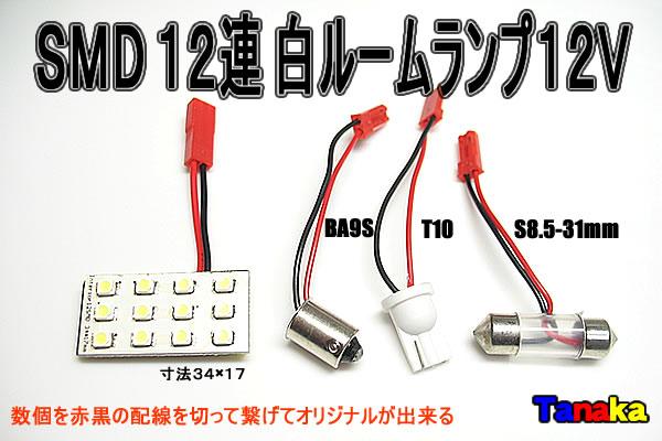 画像1: SMD 12連白色12Vルームランプ