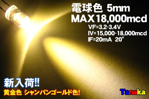 画像1: 高輝度LED 5mm 電球色 18000mcd