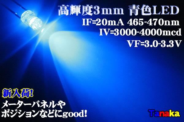 画像1: 高光度 3mm LED 青色 MAX 4000mcd
