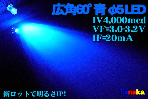 画像1: 広角LED 砲弾型 5mm 青色 60°