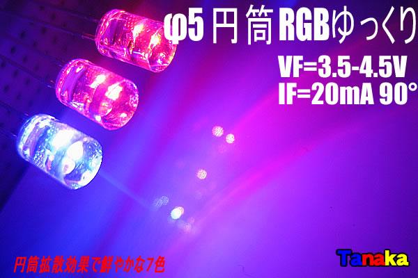 画像1: φ5 広角90°RGBゆっくり減光