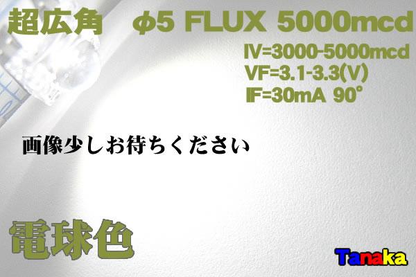 画像1: 電球色 Fluxled 広角 3000-5000mcd