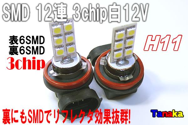 画像1: H11 SMD 3chip×12連白色 フォグランプ2個set