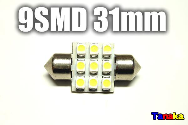 画像1: S8.1-31mm 1×9連ルーム球 12V白色
