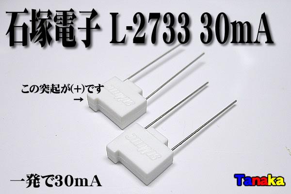 画像1: CRD 石塚電子 L-2733 30mA