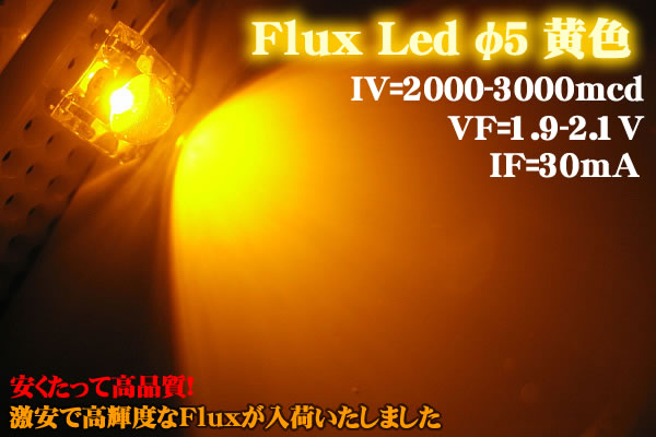 画像1: 黄色 Fluxled 広角 2000-3000mcd