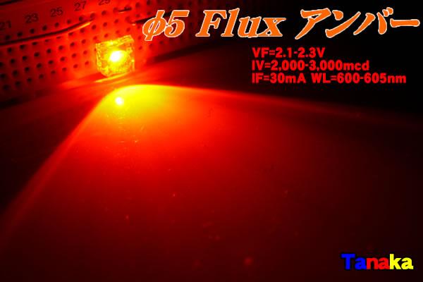 画像1: アンバー FluxLed 2000-3000mcd