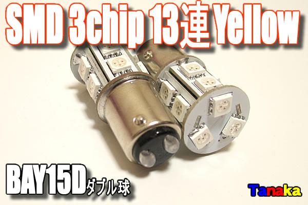 画像1: SMD 3chip×13連 黄色2個セット ウインカーに!BAY15D
